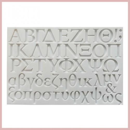 Καλούπι Σιλικόνης Ελληνική Αλφάβητος