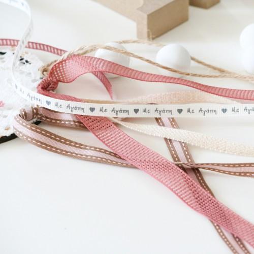 """Κορδέλα """"Με Αγάπη"""" Λευκή (6mm)"""